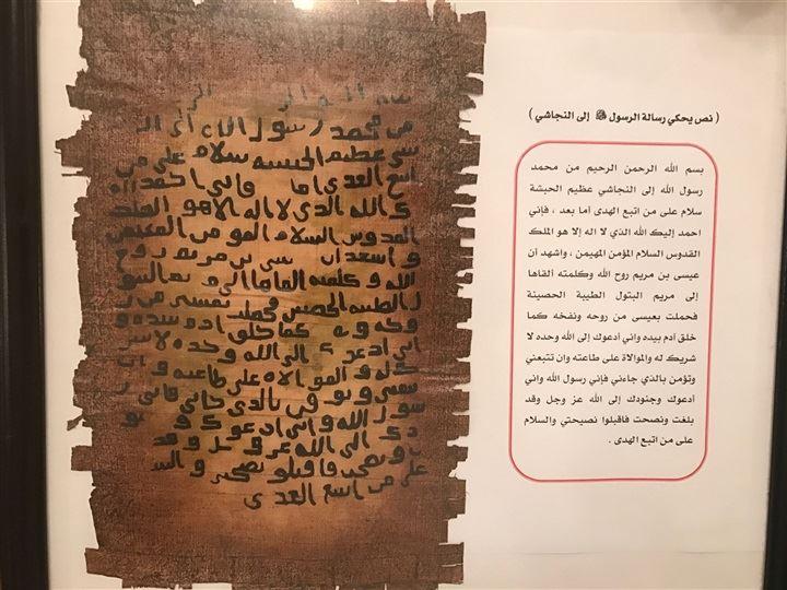 Des extraits de la lettre du Prophète Mohammed (P) à Mouqawqas le gouverneur Byzantin de l'Egypte, conservés au musée d'Istanbul3