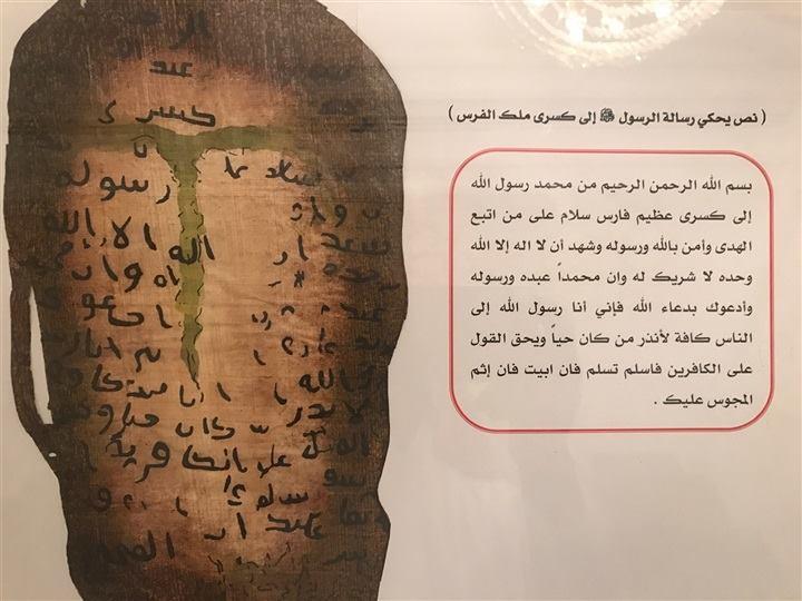 Des extraits de la lettre du Prophète Mohammed (P) à Mouqawqas le gouverneur Byzantin de l'Egypte, conservés au musée d'Istanbul4