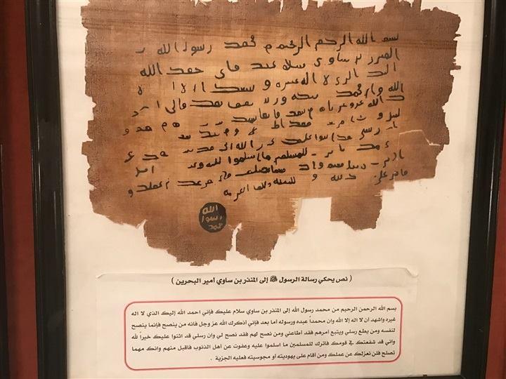 Des extraits de la lettre du Prophète Mohammed (P) à Mouqawqas le gouverneur Byzantin de l'Egypte, conservés au musée d'Istanbul5